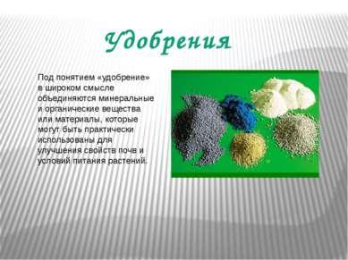 Удобрения Под понятием «удобрение» в широком смысле объединяются минеральные ...