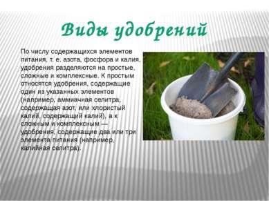 Виды удобрений По числу содержащихся элементов питания, т. е. азота, фосфора ...