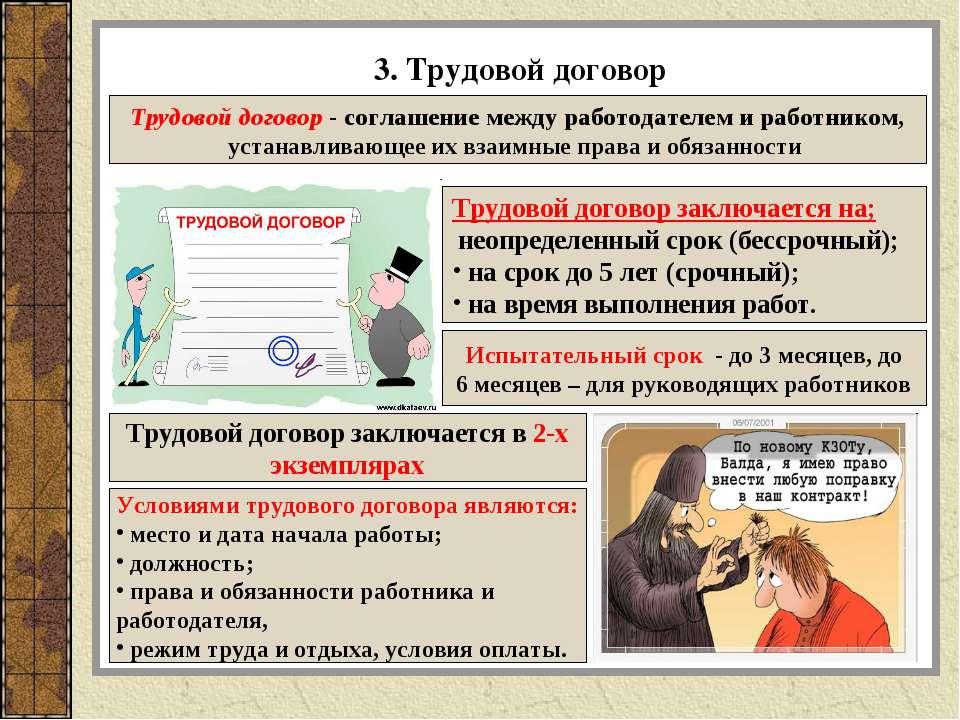 3. Трудовой договор Трудовой договор - соглашение между работодателем и работ...