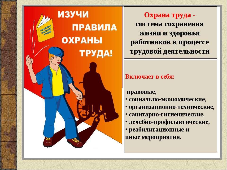 Охрана труда- система сохранения жизни и здоровья работников в процессе труд...