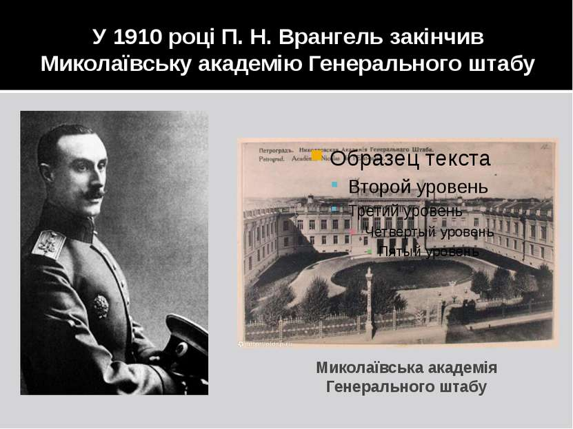 У 1910 році П. Н. Врангель закінчив Миколаївську академію Генерального штабу ...