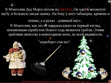 В Монголии Дед Мороз похож на пастуха. Он одет в мохнатую шубу и большую лись...
