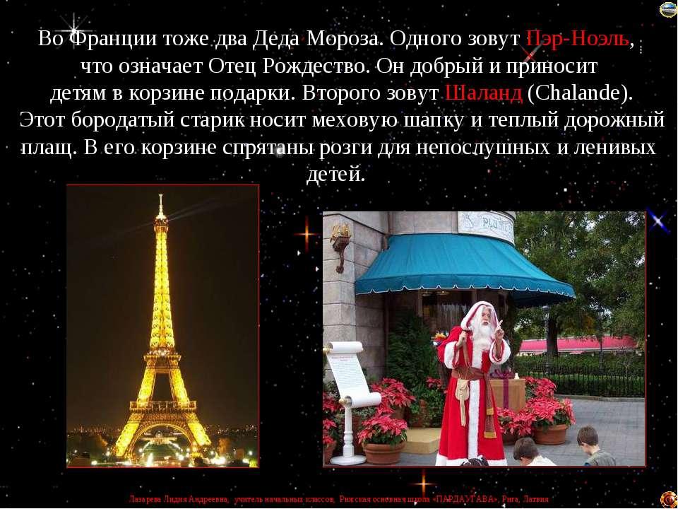 Во Франции тоже два Деда Мороза. Одного зовут Пэр-Ноэль, что означает Отец Ро...