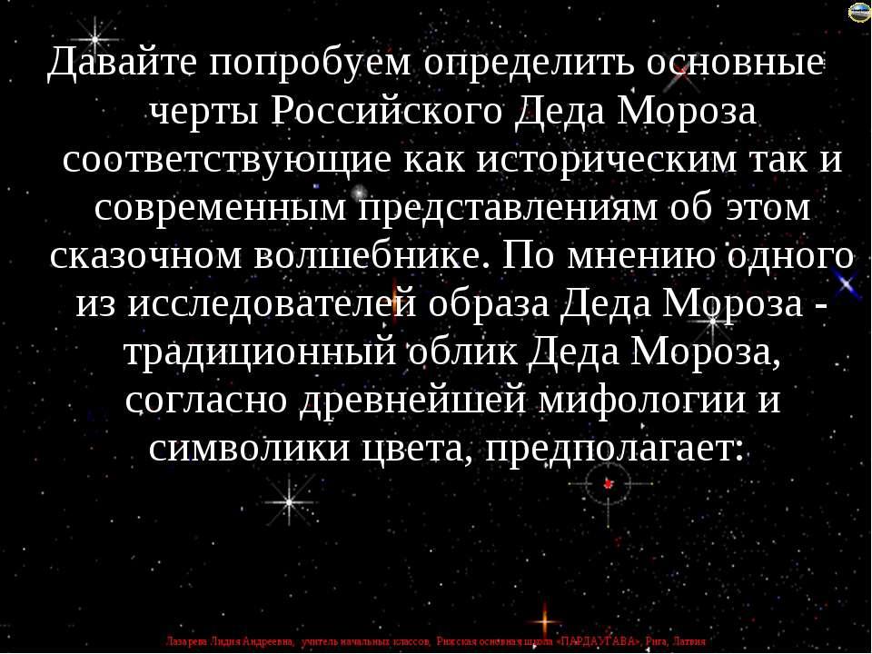 Давайте попробуем определить основные черты Российского Деда Мороза соответст...