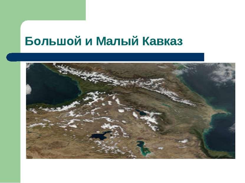 Большой и Малый Кавказ