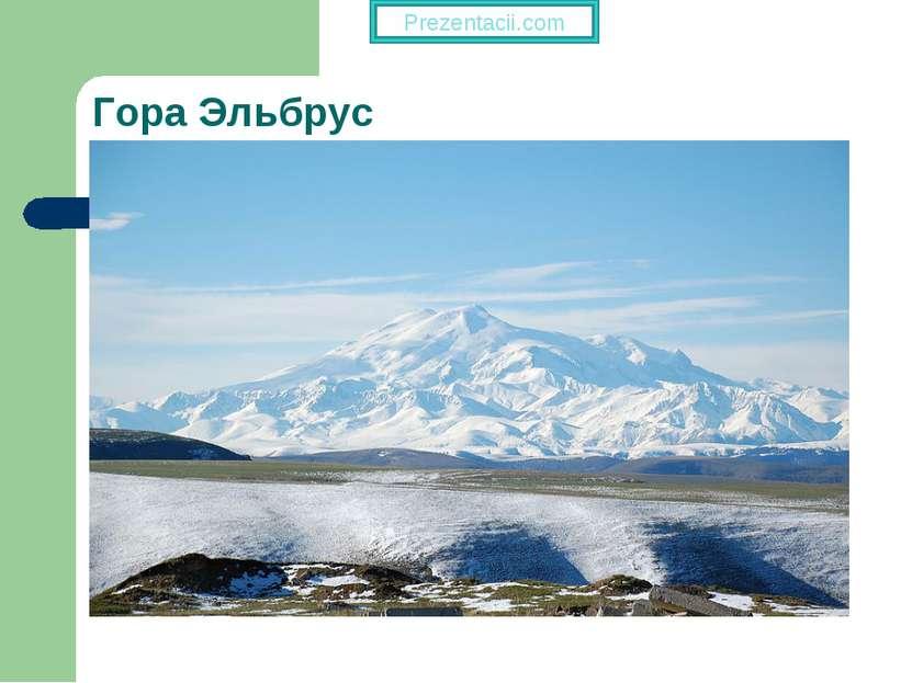 Гора Эльбрус Высота 5642 метра Prezentacii.com