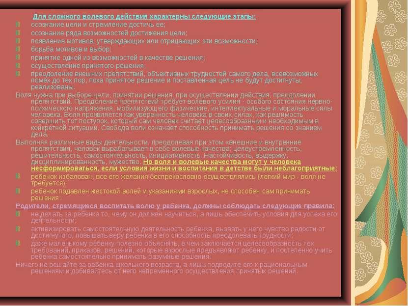 Для сложного волевого действия характерны следующие этапы: осознание цели и с...