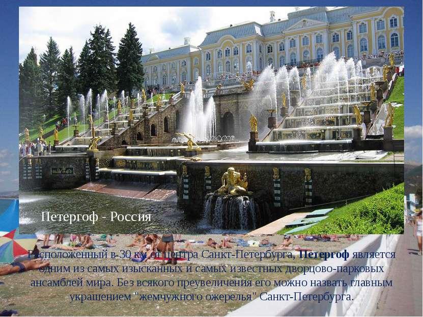 Расположенный в 30 км от центра Санкт-Петербурга, Петергоф является одним из ...