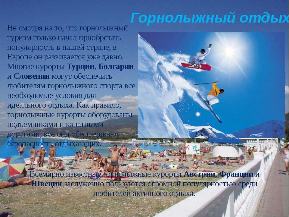 Не смотря на то, что горнолыжный туризм только начал приобретать популярность...