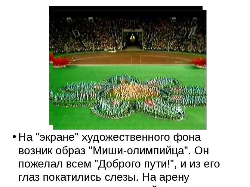 """На """"экране"""" художественного фона возник образ """"Миши-олимпийца"""". Он пожелал вс..."""