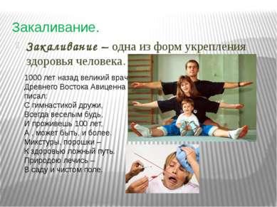 Закаливание. Закаливание – одна из форм укрепления здоровья человека. 1000 ле...