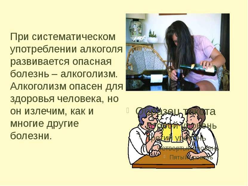 При систематическом употреблении алкоголя развивается опасная болезнь – алког...