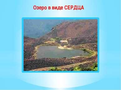 Озеро в виде СЕРДЦА