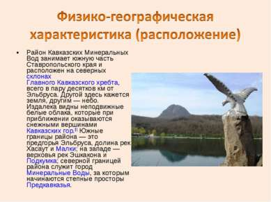 Район Кавказских Минеральных Вод занимает южную часть Ставропольского края и ...