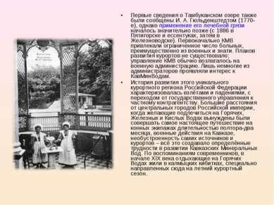 Первые сведения о Тамбуканском озере также были сообщены И. А. Гюльденштедтом...