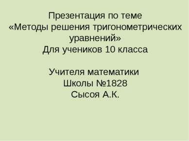 Презентация по теме «Методы решения тригонометрических уравнений» Для ученико...