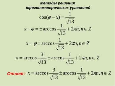 Методы решения тригонометрических уравнений Ответ:
