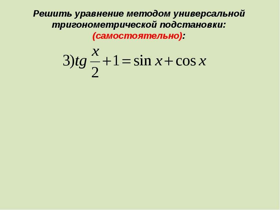 Решить уравнение методом универсальной тригонометрической подстановки: (самос...