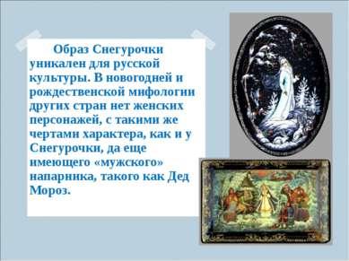 Образ Снегурочки уникален для русской культуры. В новогодней и рождественской...