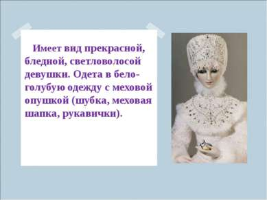 Имеет вид прекрасной, бледной, светловолосой девушки. Одета в бело-голубую од...