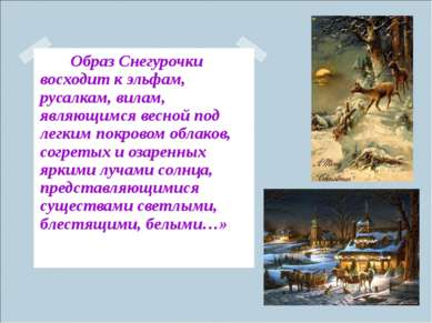 Образ Снегурочки восходит к эльфам, русалкам, вилам, являющимся весной под ле...