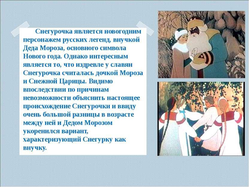 Снегурочка является новогодним персонажем русских легенд, внучкой Деда Мороза...