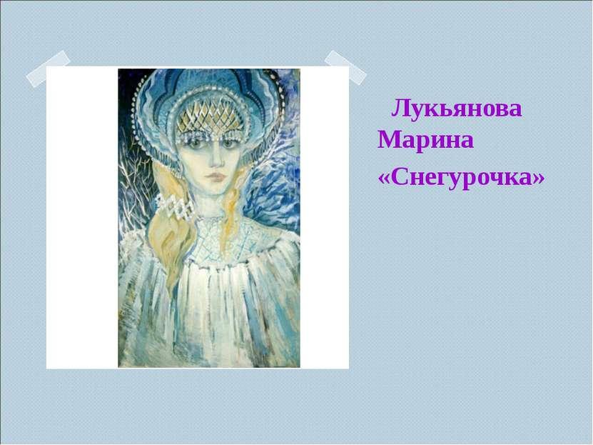 Лукьянова Марина Лукьянова Марина «Снегурочка»