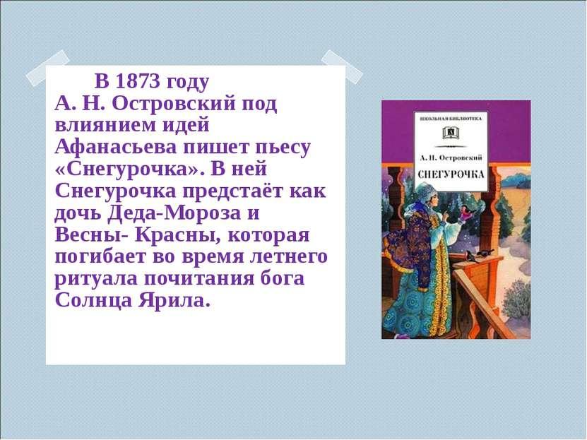 В 1873 году А.Н.Островский под влиянием идей Афанасьева пишет пье...