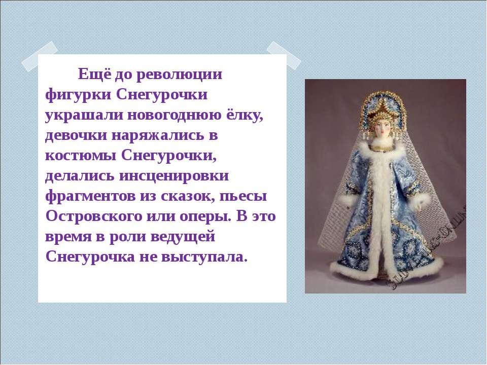 Ещё до революции фигурки Снегурочки украшали новогоднюю ёлку, девочки наряжал...