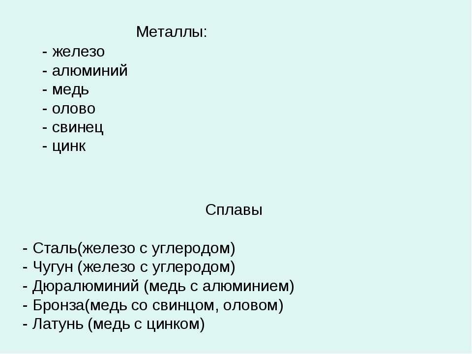 Металлы: - железо - алюминий - медь - олово - свинец - цинк Сплавы - Сталь(же...