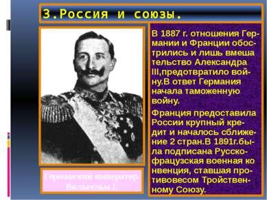 3.Россия и союзы. В 1887 г. отношения Гер-мании и Франции обос-трились и лишь...