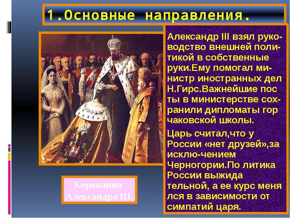 1.Основные направления. Александр III взял руко-водство внешней поли-тикой в ...