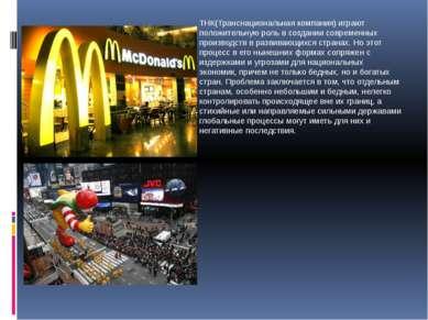 ТНК(Транснациональная компания) играют положительную роль в создании современ...