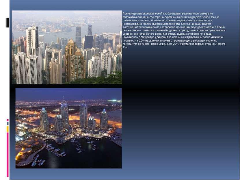 Преимущества экономической глобализации реализуются отнюдь не автоматически, ...