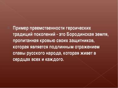 Пример преемственности героических традиций поколений - это Бородинская земля...