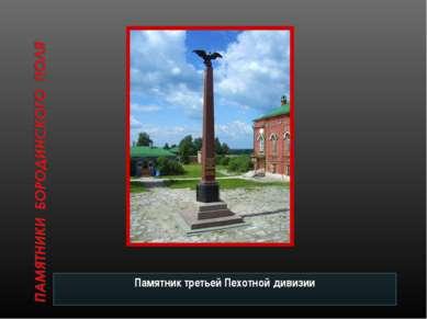 Памятник третьей Пехотной дивизии