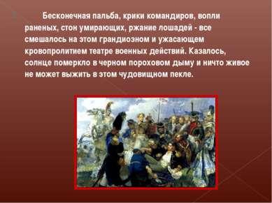 Бесконечная пальба, крики командиров, вопли раненых, стон умирающих, р...