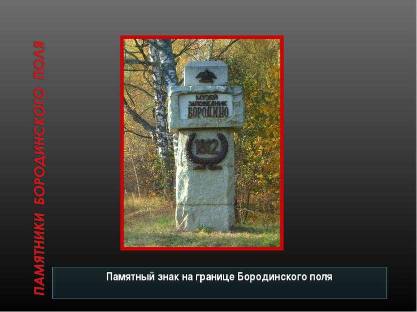 Памятный знак на границе Бородинского поля