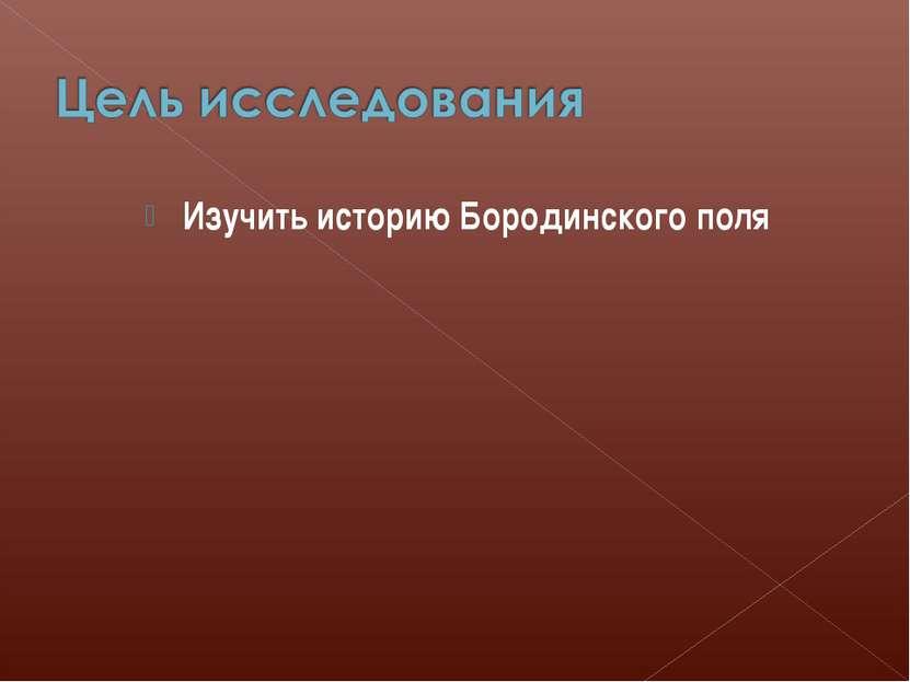 Изучить историю Бородинского поля
