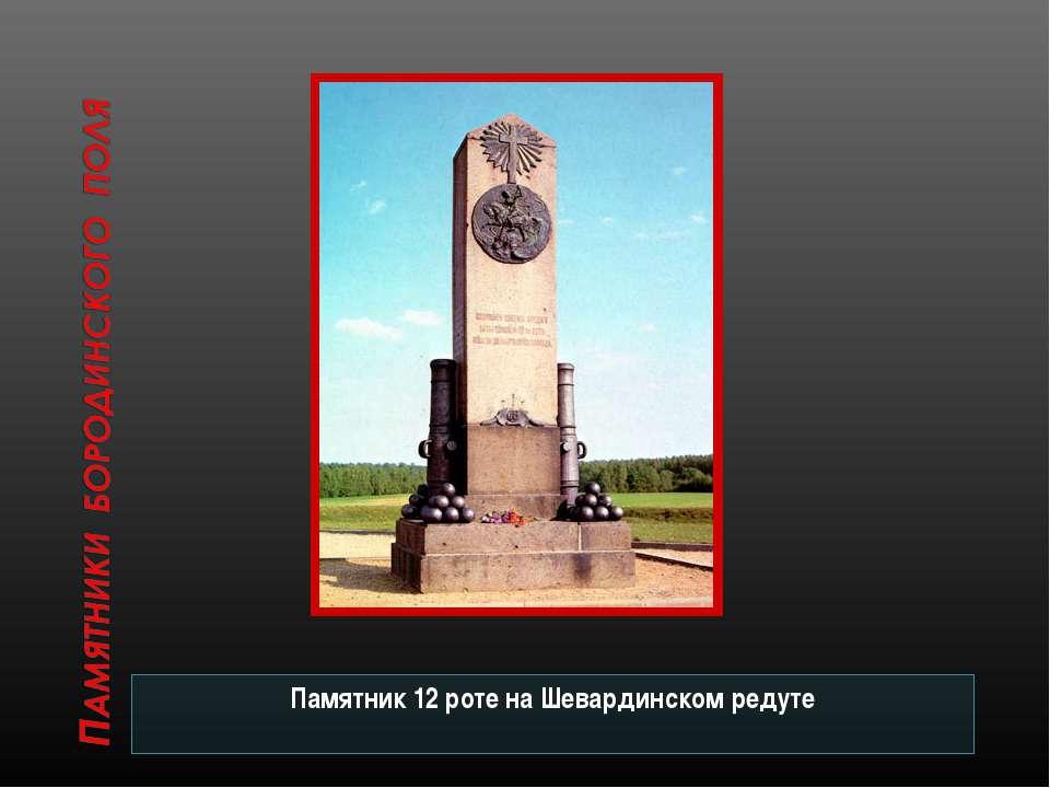 Памятник 12 роте на Шевардинском редуте