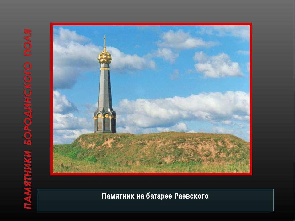 Памятник на батарее Раевского