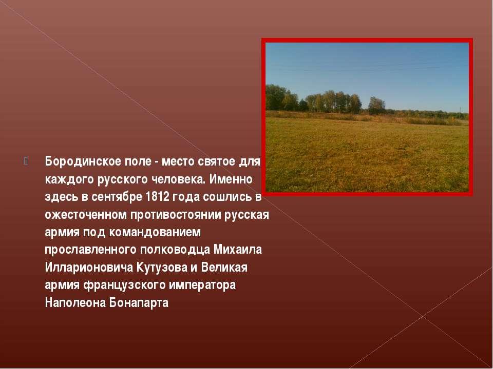 Бородинское поле - место святое для каждого русского человека. Именно здесь в...