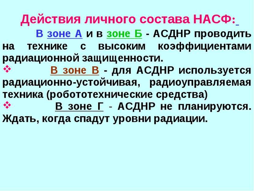 Действия личного состава НАСФ: В зоне А и в зоне Б - АСДНР проводить на техни...