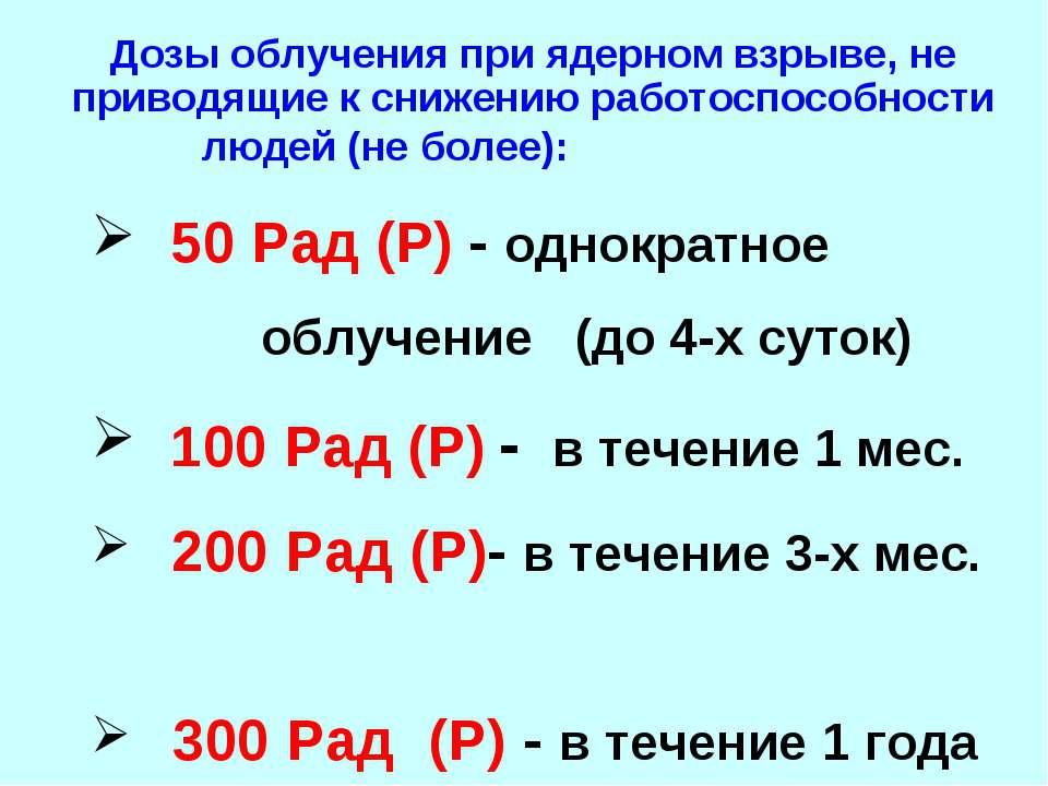 50 Рад (Р) - однократное облучение (до 4-х суток) 100 Рад (Р) - в течение 1 м...