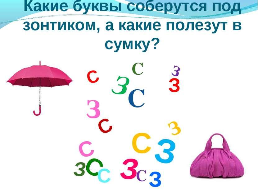 Какие буквы соберутся под зонтиком, а какие полезут в сумку? З С С З С З С З ...