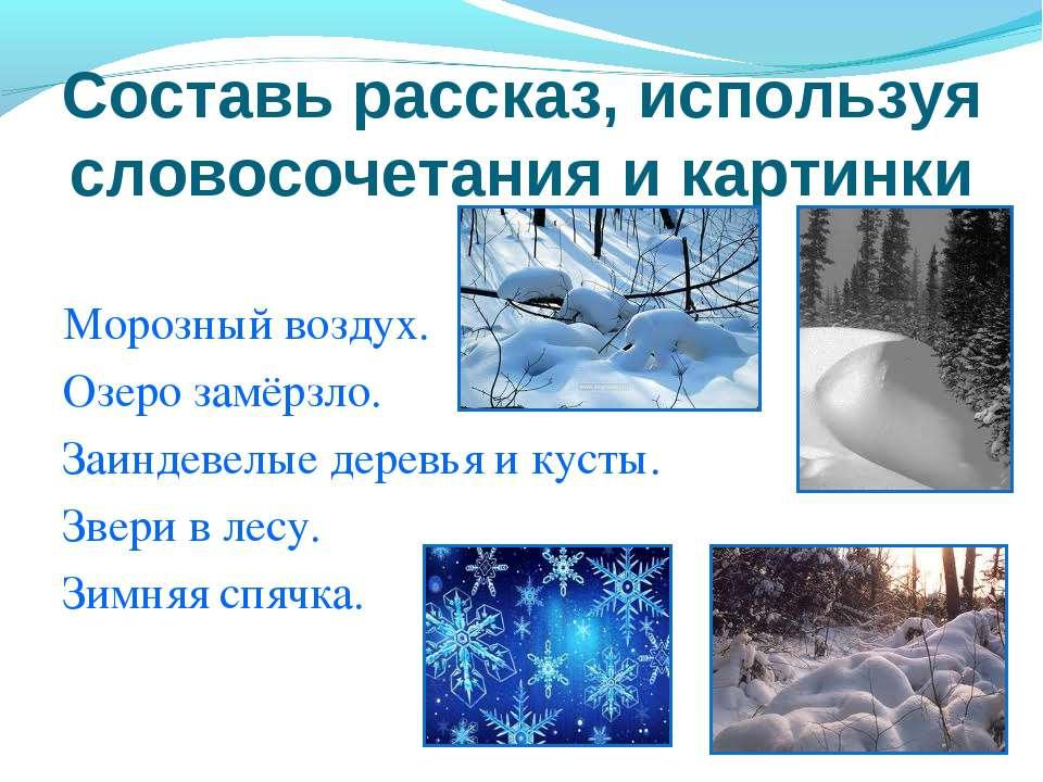 Составь рассказ, используя словосочетания и картинки Морозный воздух. Озеро з...