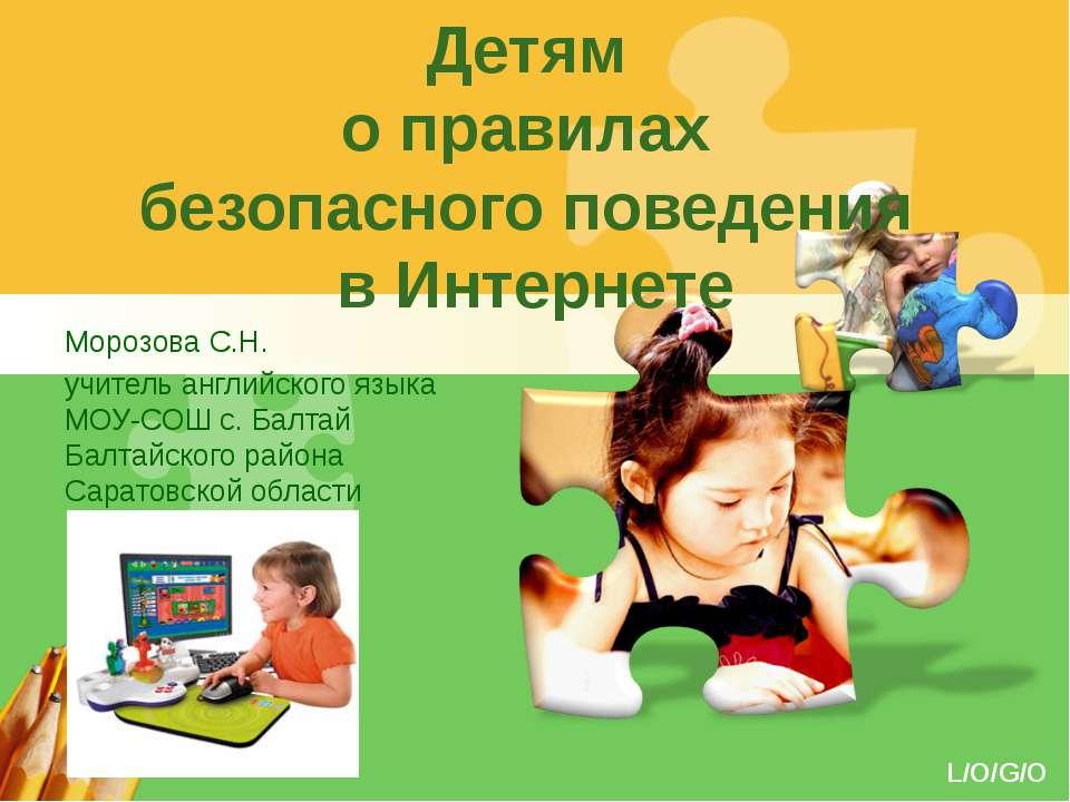 Детям о правилах безопасного поведения в Интернете Морозова С.Н. учитель англ...