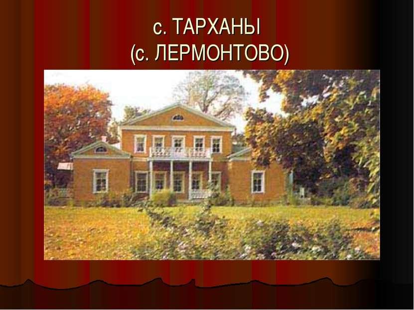 с. ТАРХАНЫ (с. ЛЕРМОНТОВО)