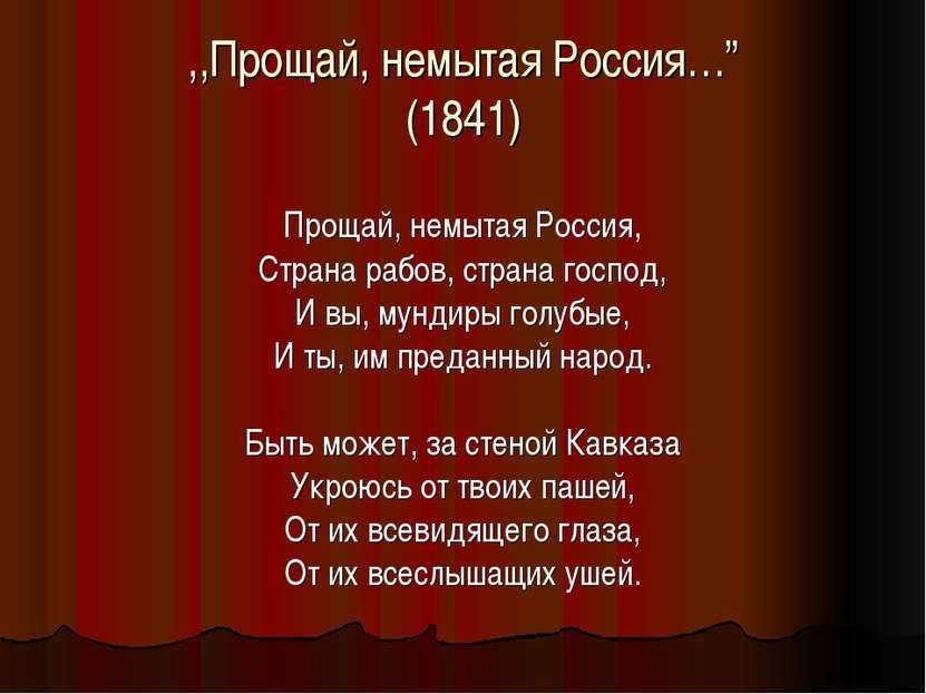 """,,Прощай, немытая Россия…"""" (1841) Прощай, немытая Россия, Страна рабов, стран..."""