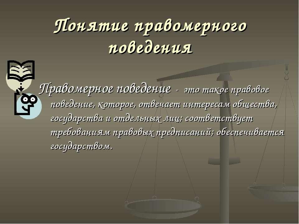 Понятие правомерного поведения Правомерное поведение - это такое правовое пов...